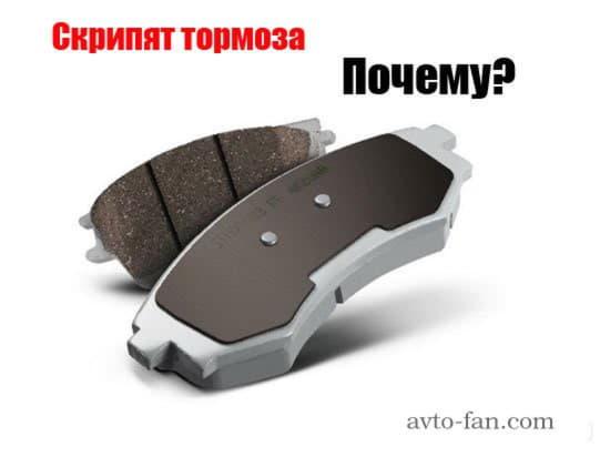 Причины скрипа тормозных колодок автомобиля