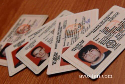 Изъятые водительские права