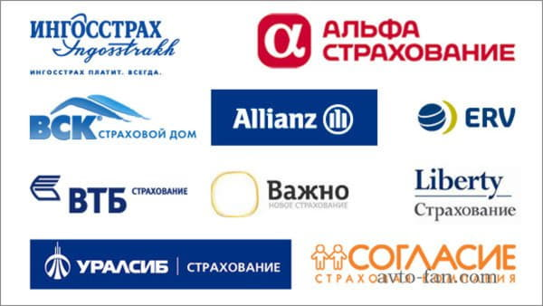 Логотипы крупных страховых компании в РФ