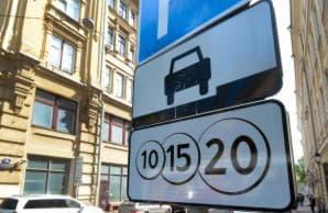 В России скоро можно будет парковаться в долг