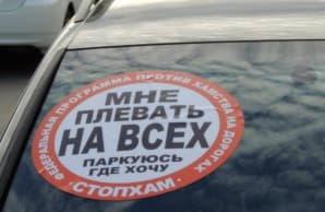 Законно ли наклеивание стикеров на стёкла автомобилей