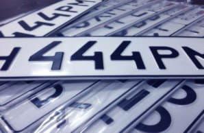 Сколько будет стоить регистрационный номер на автомобиль с 1 января 2020 года