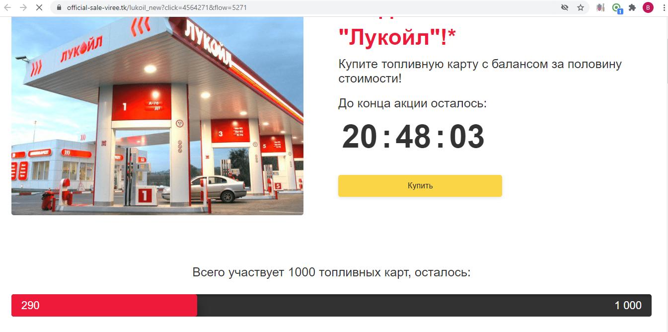 Бензин за полцены